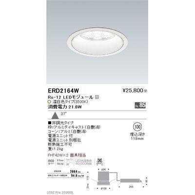 【代引手数料無料】遠藤照明 LEDZ Rs series ベースダウンライト:白コーン ERD2164W
