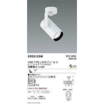 遠藤照明 LEDZ ARCHI series グレアレススポットライト ショートフード ERS5155W