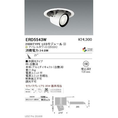 【代引手数料無料】遠藤照明 LEDZ ARCHI series リプレイスユニバーサルダウンライト(アジャスタブルタイプ) ERD5543W