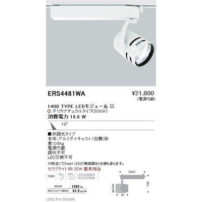 遠藤照明 LEDZ ARCHI series 生鮮食品用照明(スポットライト) ERS4481WA