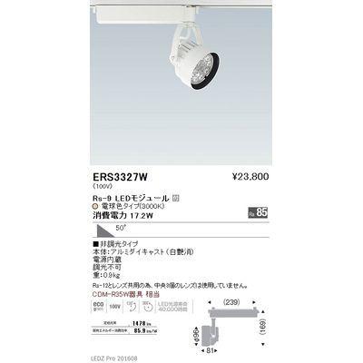 遠藤照明 LEDZ Rs series スポットライト ERS3327W