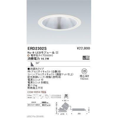 【代引手数料無料】遠藤照明 LEDZ Rs series グレアレス ユニバーサルダウンライト ERD2302S