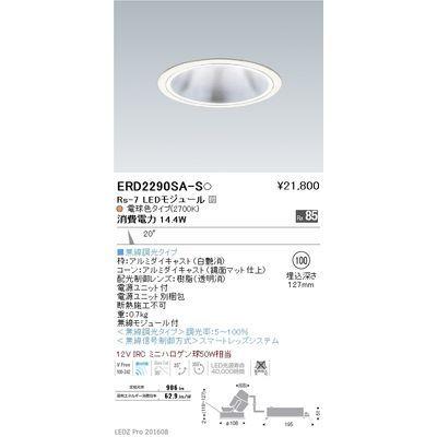 【代引手数料無料】遠藤照明 LEDZ Rs series グレアレス ユニバーサルダウンライト ERD2290SA-S