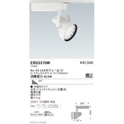 【代引手数料無料】遠藤照明 LEDZ Rs series スポットライト ERS3370W