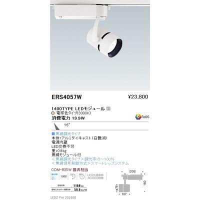 遠藤照明 LEDZ ARCHI series スポットライト ERS4057W