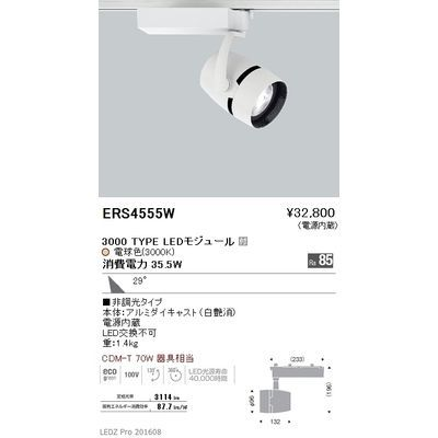 【代引手数料無料】遠藤照明 LEDZ ARCHI series スポットライト ERS4555W