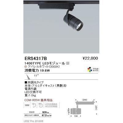 遠藤照明 LEDZ ARCHI series スポットライト ERS4317B