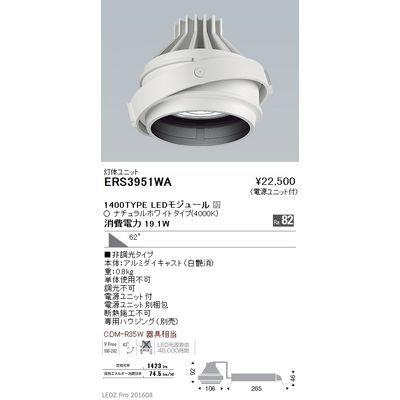 遠藤照明 LEDZ MOVING GYRO SYSTEM ムービングジャイロシステム ERS3951WA