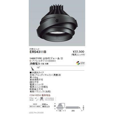 【代引手数料無料】遠藤照明 LEDZ MOVING GYRO SYSTEM ムービングジャイロシステム ERS4311B