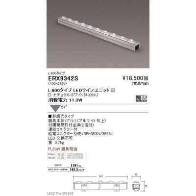 �藤照明 LEDZ L series 間接照明 フラッドライト(ビームレンズ) ERX9342S