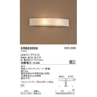 秋新作 【代引手数料無料】遠藤照明 ブラケットライト〈LEDランプ付〉 ERB6305N