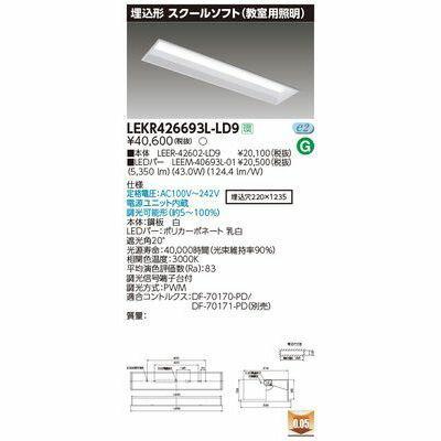 【代引手数料無料】東芝 TENQOO埋込40形W220調光 LEKR426693L-LD9