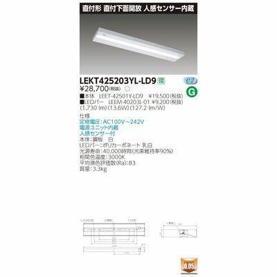 【代引手数料無料】東芝 TENQOO直付40形箱形センサ付 LEKT425203YL-LD9