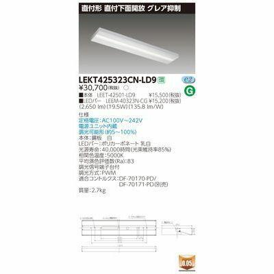 【代引手数料無料】東芝 TENQOO直付40形箱形グレア LEKT425323CN-LD9