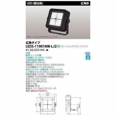 【代引手数料無料】東芝 LED投光器 LEDS-11901NW-LJ2