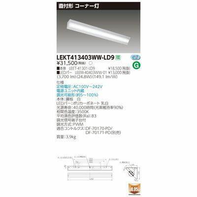 【代引手数料無料】東芝 TENQOO埋込40形コーナー灯調光 LEKT413403WW-LD9