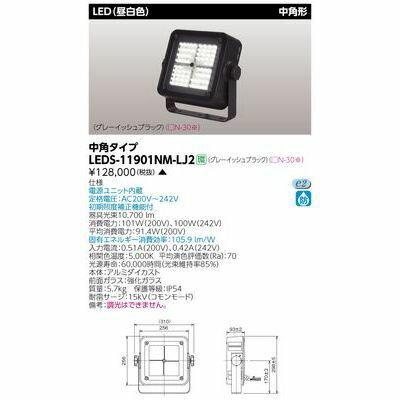【代引手数料無料】東芝 LED投光器 LEDS-11901NM-LJ2