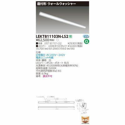 【代引手数料無料】東芝 TENQOO直付110形ウォールW LEKT811103N-LS2
