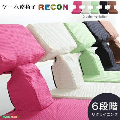 ホームテイスト ゲームファン必見 待望の本格ゲーム座椅子(布地) 6段階のリクライニング|Recon-レコン- (グリーン) SH-06-RCN-GE