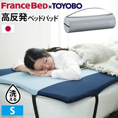 フランスベッド ベッドパッド シングル ブレスエアーエクストラ ベッドパッド 〔リハテック〕 シングルサイズ 高反発 日本製 61400424