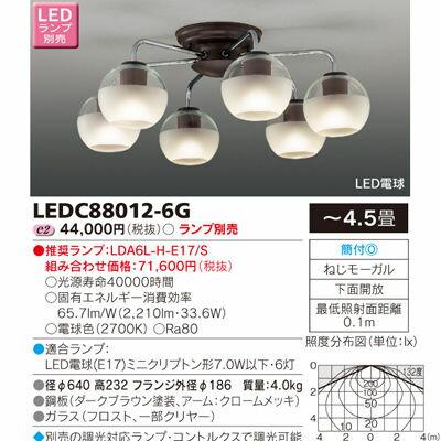 東芝 LEDシャンデリア(~4.5畳) ※ランプ別売 LEDC88012-6G