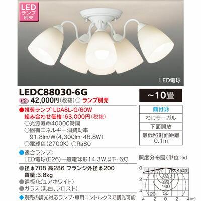 東芝 LEDシャンデリア(~10畳) ※ランプ別売 LEDC88030-6G