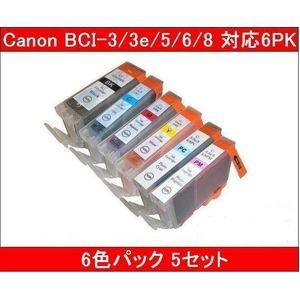 その他 【キヤノン(Canon)対応】BCI-3/3e/5/6/8-BK/C/M/Y/PC/PM 互換インクカートリッジ 6色セット 【5セット】 ds-379736