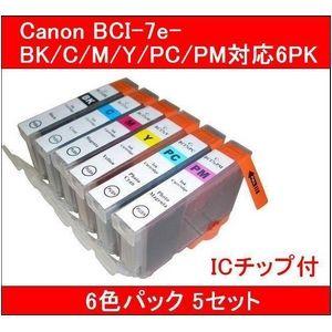 その他 【キヤノン(Canon)対応】BCI-7eBK/C/M/Y/PC/PM(ICチップ付) 互換インクカートリッジ 6色セット 【5セット】 ds-379840