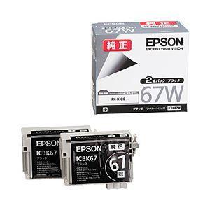 その他 【純正品】 エプソン(EPSON) インクカートリッジ ブラック 型番:ICBK67W 単位:1箱(2個パック) ds-1099808
