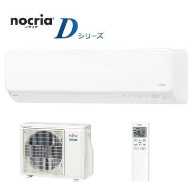 【代引手数料無料】富士通ゼネラル 『nocria(ノクリア) Dシリーズ』エアコン(ホワイト) AS-D56G2W