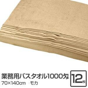 その他 業務用バスタオル 1000匁 70×140cm モカ【12枚セット】 ds-1343665