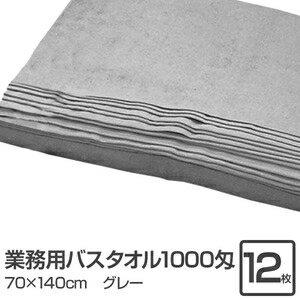 その他 業務用バスタオル 1000匁 70×140cm グレー【12枚セット】 ds-1343670