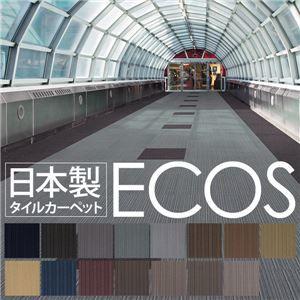 その他 スミノエ タイルカーペット 日本製 業務用 防炎 撥水 防汚 制電 ECOS LP-3003 50×50cm 20枚セット 【日本製】【代引不可】 ds-1399142