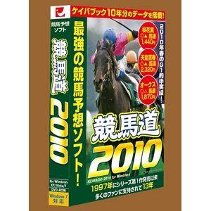 その他 最強競馬予想ソフト 競馬道2010 スーパーバリュー版 ds-338823