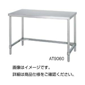 その他 ステンレス作業台 AT12060 ds-1590800