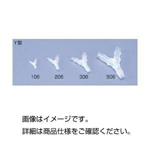 その他 (まとめ)ミニフィッティング Y型VFY106(10個)【×10セット】 ds-1599386