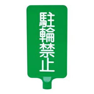 その他 (業務用20個セット)三甲(サンコー) カラーサインボード 【縦型 駐輪禁止】 ABS製 グリーン(緑)  ds-1719673