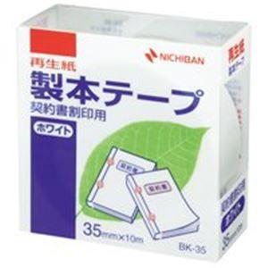 その他 (業務用100セット) ニチバン 契約書割印用テープホワイトBK-35 35×10m ds-1731989