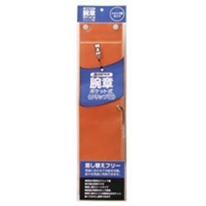 その他 (業務用10セット) ジョインテックス 腕章 クリップ留 橙10枚 B396J-CO10 ds-1737764
