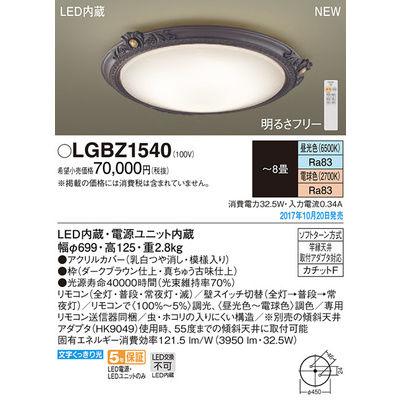 【代引手数料無料】パナソニック シーリングライト LGBZ1540【納期目安:10/20発売予定】