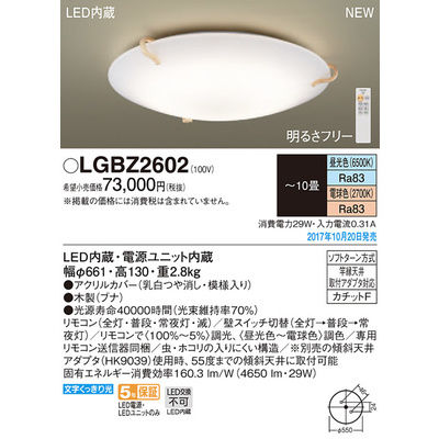 【代引手数料無料】パナソニック シーリングライト LGBZ2602【納期目安:10/20発売予定】