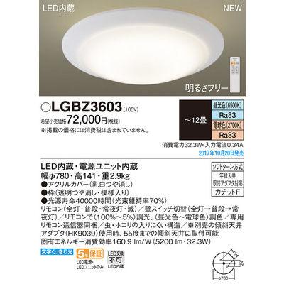 【代引手数料無料】パナソニック シーリングライト LGBZ3603【納期目安:10/20発売予定】