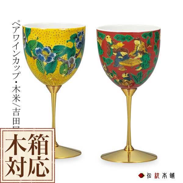 【送料無料】 ワインカップ 木米/吉田屋 ペア / ワイングラス ワインカップ 日本酒グラス 冷酒グラス 陶器 九谷焼 【あす楽対応】