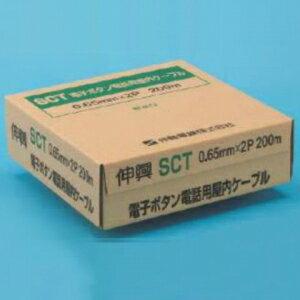 伸興電線 電子ボタン電話用ケーブル 環境配慮形 0.65mm 3対 200m巻 EM-SCT0.65×3P×200m