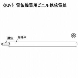 KHD 電気機器用ビニル絶縁電線 600V 8.0㎟ 100m巻 青 KIV8.0SQ×100mアオ