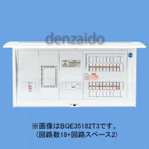 パナソニック エコキュート・電気温水器・IH対応住宅分電盤 リミッタースペース付 出力電気方式単相3線 露出・半埋込両用形 回路数16+回路スペース4 75A 《コスモパネルコンパクト21》 BQE37164T3