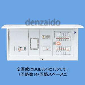 パナソニック 蓄熱暖房器・エコキュート・電気温水器・IH対応分電盤 リミッタースペースなし 出力電気方式単相3線 露出・半埋込両用形 蓄熱暖房器用ブレーカ容量50A 回路数6+回路スペース2 《コスモパネルコンパクト21》 BQE8562T35