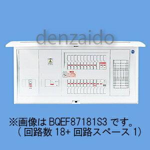 パナソニック 太陽光発電システム・エコキュート・電気温水器・IH対応住宅分電盤 センサーユニット用電源ブレーカ内蔵 出力電気方式単相2線200V用 露出・半埋込両用形 回路数18+回路スペース1 フリースペース付 50A 《コスモパネルコンパクト21》 BQEF85181S3