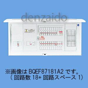 パナソニック 太陽光発電システム・エコキュート・IH対応住宅分電盤 センサーユニット用電源ブレーカ内蔵 出力電気方式単相3線100/200V用 露出・半埋込両用形 回路数34+回路スペース1 フリースペース付 100A 《コスモパネルコンパクト21》 BQEF810341A2