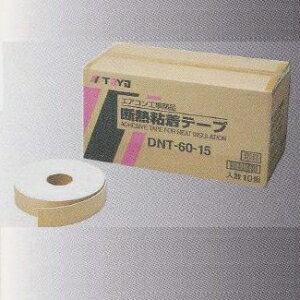 桃陽電線 �ケース販売特価 10巻セット】 断熱粘�テープ 60mm×15m 白 DNT-60-15_set